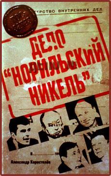 """Книга Александра Коростелёва """"Дело Норильский никель"""""""
